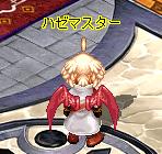 紅炎の羽2