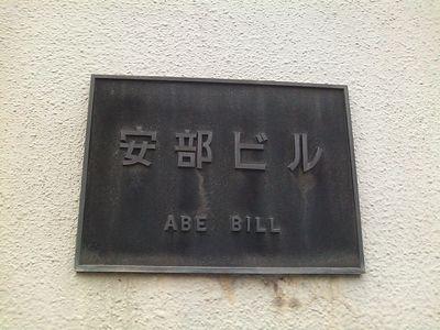 アベ ビル