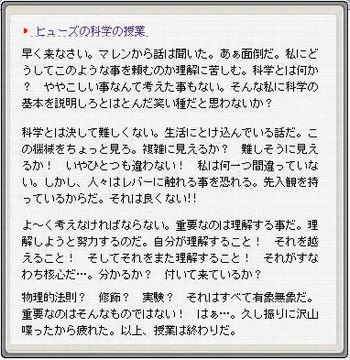 ヒューズの授業 (2)