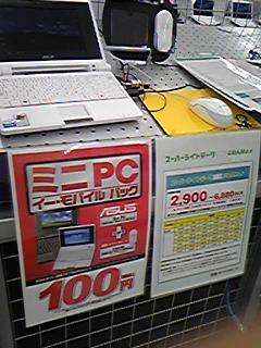 PC DEPOTでもEee PC 4G-Xが100円