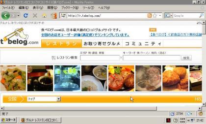 食べログ.com
