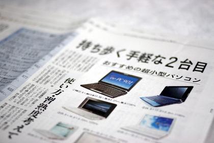 日経プラスワン、おすすめの超小型パソコン