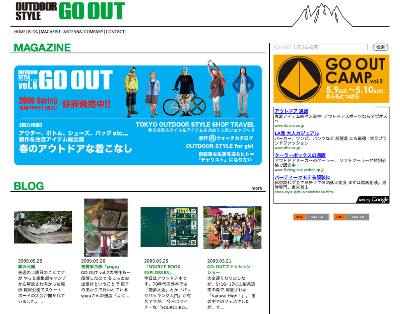 GO OUT編集部