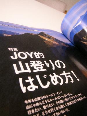 ヤマケイJOYのはじめ方3