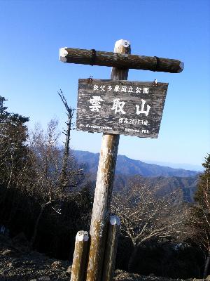 雲取山ハイク5