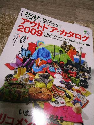 アウトドアカタログ2009_1