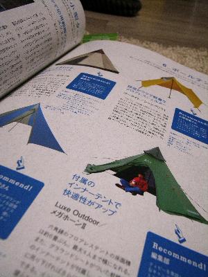 アウトドアカタログ2009_5