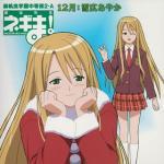 1声のクラスメイトシリーズ 12月:雪広あやか