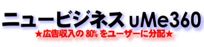 日本語紹介ページ