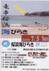 2009海開きポスター