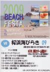 2009海開きポスター2