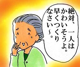 おばあちゃん2のコピー