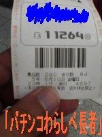 050610_2303~01.jpg