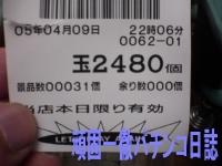 20050410022714.jpg
