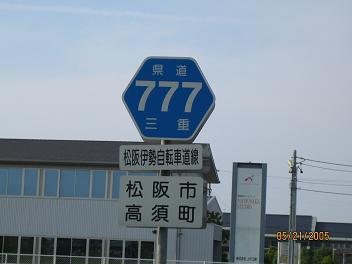 フィーバー(三重県)