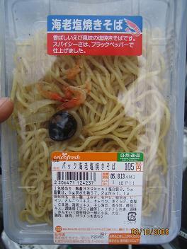 北の衝撃! ¥105