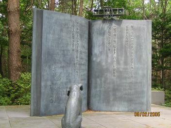 寺山修司記念碑