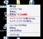 マイコン管理画面