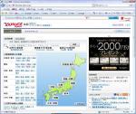 Yahoo地図リニューアルtop
