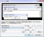 デスクトップのプロパティにてメイリオ詳細設定