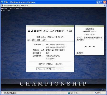 championship_convert_20090506183133.jpg