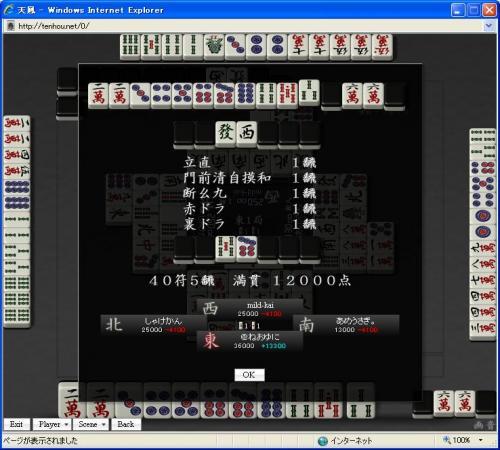 tenhou2_convert_20090505110729.jpg