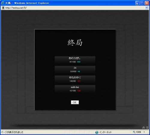 tenhou_convert_20090504173149.jpg