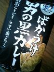 ばかうけ_男の黒カレー1