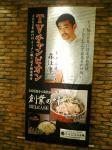 ちゃぶ屋_とんこつ_らぁ麺1