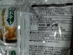 和ポテト_わさび茶漬け味2