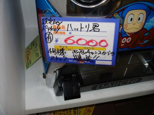 ハットリ君、6000円_convert_20090617155534