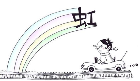 二時に虹見たよ~!!!(寒)