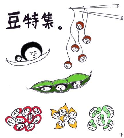 豆マン『豆類は必須アミノ酸とか○△□・・体に良いよ~』