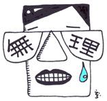 雪道は無理無理!!!