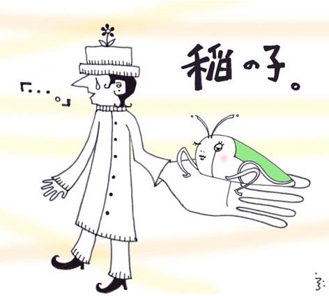 稲の子って書いて、イナゴって読むだ。