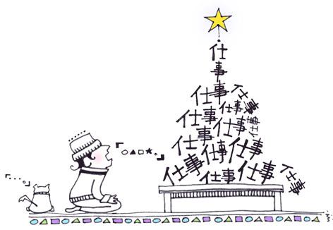 星に届きそうなほどの・・・仕事の盛られ方(笑えない)          クリスマスツリーみたいになっちゃった