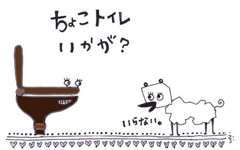 おらチョコのトイレ。 きっと美味しいよ。
