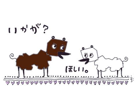 おらチョコの犬。 君好みで美味しいよ。