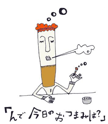 たばこ吸うたばこ。