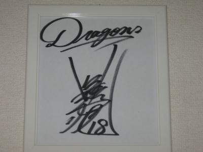 伊藤準規選手のサイン