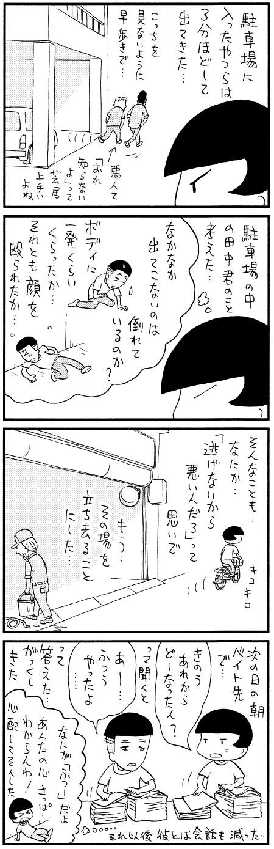 moromi080810.jpg