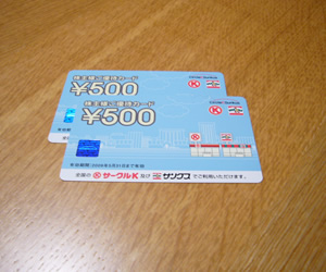200802003サークルK