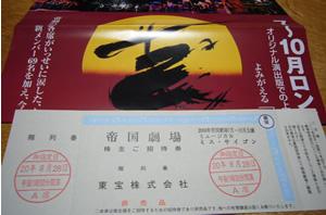 200802010東宝