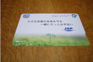 200803006JSP