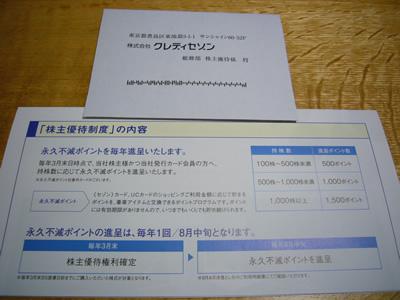 200803009セゾン