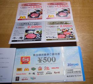 200803038ゼンショー