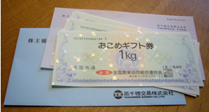 200803046高千穂交易