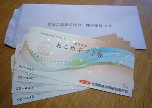 200803047朝日工業
