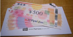 200803050マツキヨ