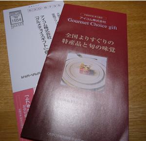 200803052アイコム